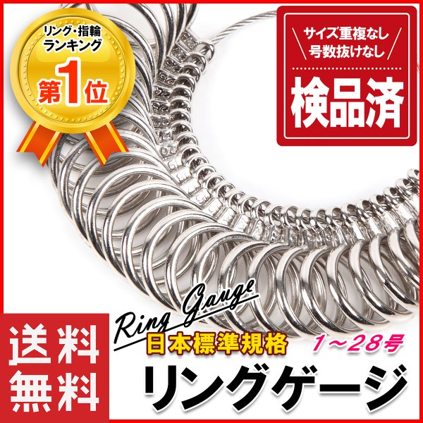 リングゲージ サイズゲージ 1〜28号 日本規格 指輪 サイズ 測る