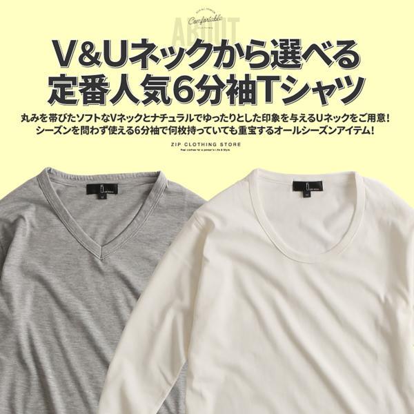 # Tシャツ メンズ カットソー 6分袖 Uネック Vネック 天竺 無地 半端丈 ファッション ポイント消化 (15020-51z)|zip|05