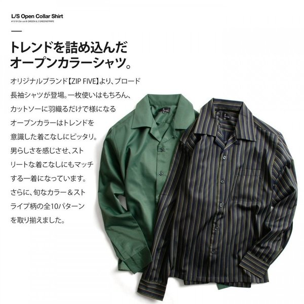 シャツ メンズ オープンカラーシャツ 開襟シャツ パジャマシャツ 長袖 カジュアルシャツ 無地 ストライプ ファッション (151912br)|zip|05