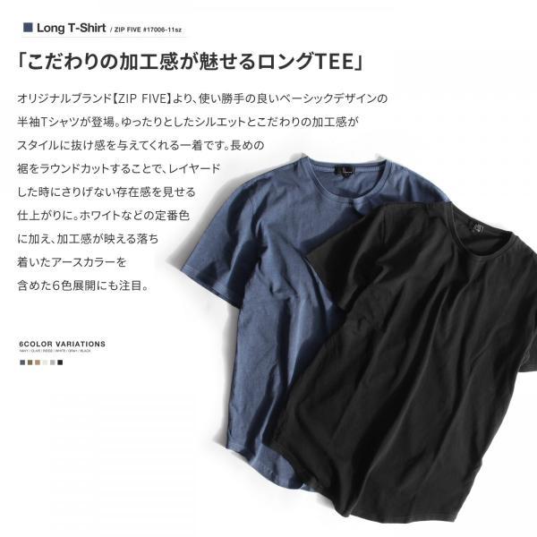 Tシャツ メンズ カットソー 半袖 ビッグシルエット ロング丈 ピグメント加工 クルーネック 無地 ファッション ポイント消化 ポイント消化 (17006-11sz) # zip 05
