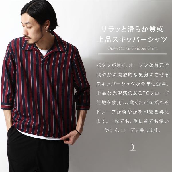シャツ メンズ カジュアルシャツ スキッパーシャツ オープンカラー 開襟シャツ 七分袖 半端丈 無地 ストライプ ファッション ポイント消化 (171902bz) D|zip|05