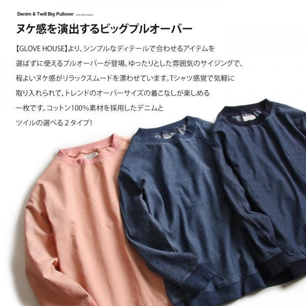 プルオーバー メンズ Tee シャツ Tシャツ カットソー 長袖 クルーネック ビッグシルエット オーバーサイズ デニム ツイル ファッション (18-2102)|zip|04
