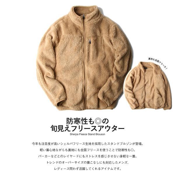 ブルゾン メンズ ボア フリース ジャケット アウター ボアジャケット スタンドネック ふわふわ もこもこ ジャンパー ファッション (181909bz) D 2bh|zip|05
