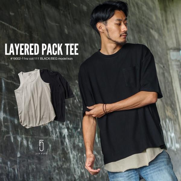 アンサンブル メンズ Tシャツ カットソー タンクトップ ロングタンクトップ レイヤード 無地 ファッション ポイント消化 (19002-11nz)|zip