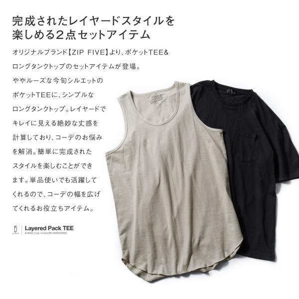 アンサンブル メンズ Tシャツ カットソー タンクトップ ロングタンクトップ レイヤード 無地 ファッション ポイント消化 (19002-11nz)|zip|04