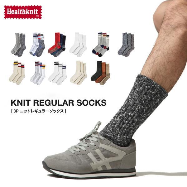 ソックス メンズ ニットソックス 3P セット レギュラーソックス 靴下 くつした ヘルスニット Health Knit ファッション ポイント消化 (191-3-15)|zip