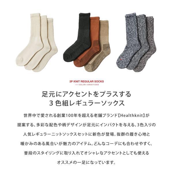 ソックス メンズ ニットソックス 3P セット レギュラーソックス 靴下 くつした ヘルスニット Health Knit ファッション 送料無料 (191-3-15)|zip|03