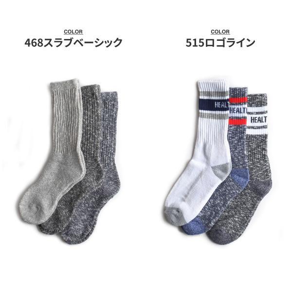 ソックス メンズ ニットソックス 3P セット レギュラーソックス 靴下 くつした ヘルスニット Health Knit ファッション 送料無料 (191-3-15)|zip|06