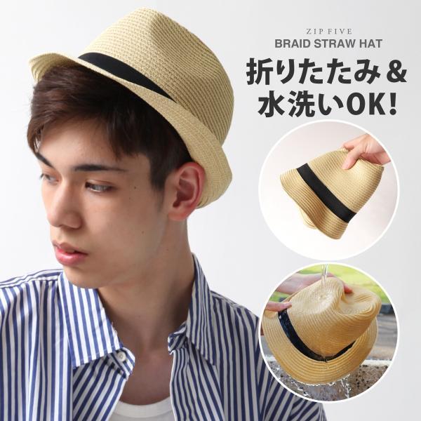 ハット メンズ ストローハット 帽子 折りたたみ可 中折れ帽 無地 家庭洗濯可 ファッション ポイント消化 (191129)|zip