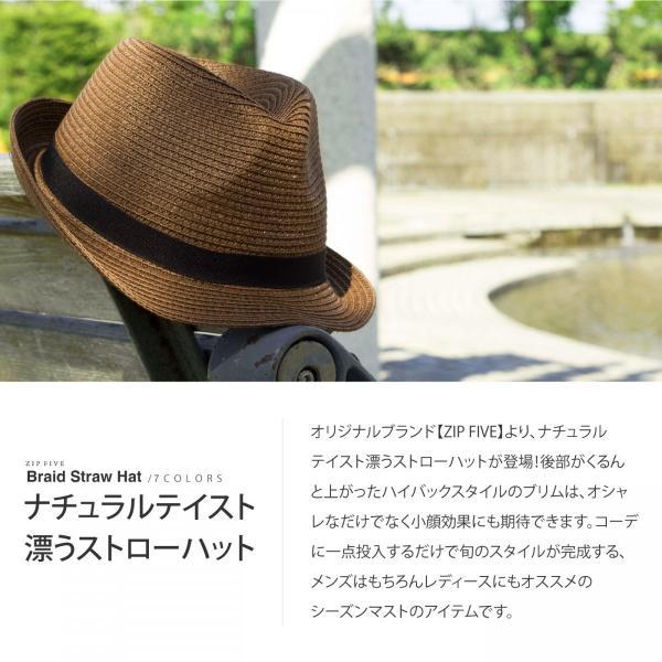 ハット メンズ ストローハット 帽子 折りたたみ可 中折れ帽 無地 家庭洗濯可 ファッション ポイント消化 (191129)|zip|04