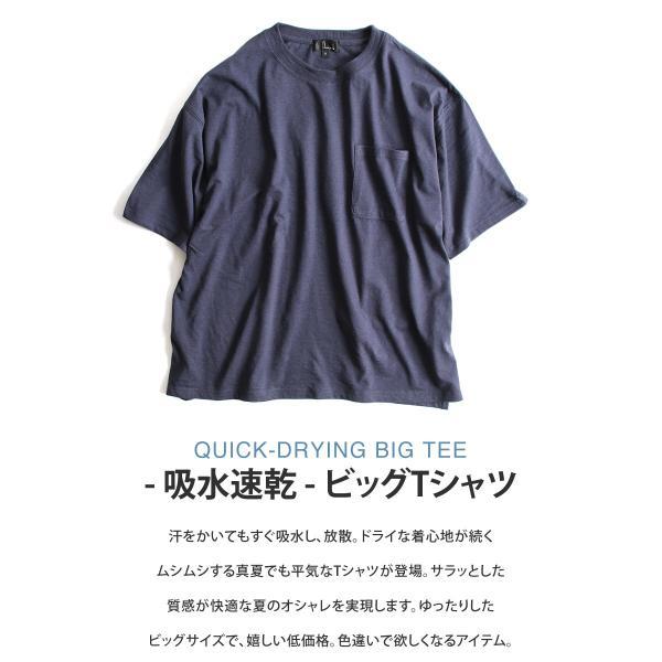 Tシャツ メンズ カットソー 半袖 クルーネック ビッグシルエット 無地 速乾 機能性 ファッション ポイント消化 (661922br)|zip|05