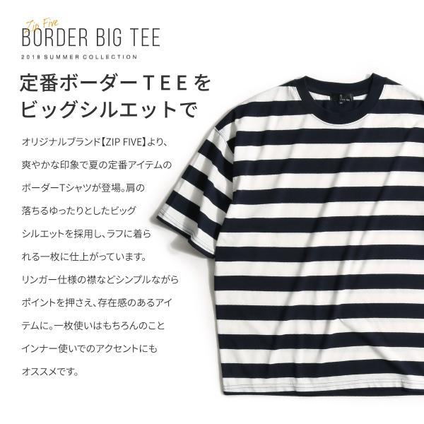 Tシャツ メンズ カットソー 半袖 クルーネック ボーダー ビッグシルエット ドロップショルダー 大きめ ファッション (661955)|zip|04