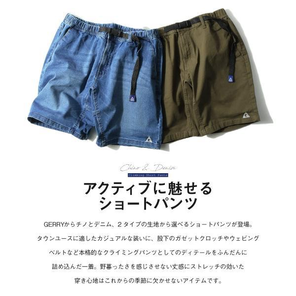 ショートパンツ メンズ ハーフパンツ クライミングパンツ デニム チノパン 短パン 無地 ワンポイント GERRY ジェリー ファッション (7558-7559)|zip|05