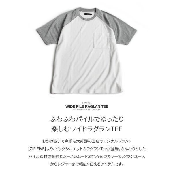 Tシャツ メンズ ラグランスリーブ 半袖 ビッグシルエット パイル タオル地 無地 ファッション ポイント消化 ポイント消化 (76821-019-27) zip 05