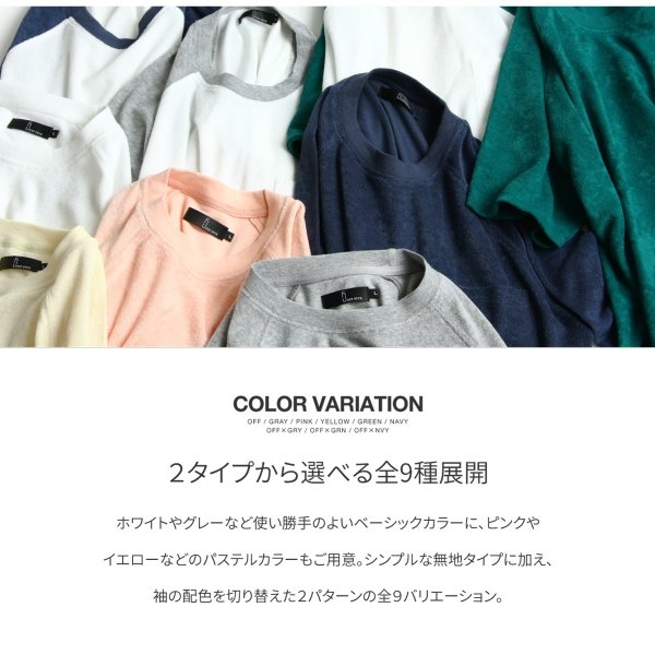 Tシャツ メンズ ラグランスリーブ 半袖 ビッグシルエット パイル タオル地 無地 ファッション ポイント消化 ポイント消化 (76821-019-27) zip 07