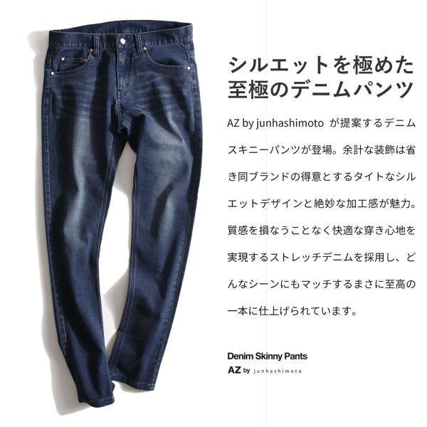 ジーンズ メンズ デニムパンツ スキニーパンツ ブランド AZ by junhashimoto ジュンハシモト ジーパン スリム ストレッチ ポイント消化 (azb-802) D|zip|04