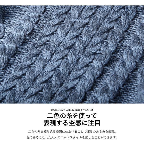 セーター メンズ ニット ケーブルニット モックネック ハイネック 長袖 無地 ユニセックス ファッション (blz-1902) 2bh|zip|09
