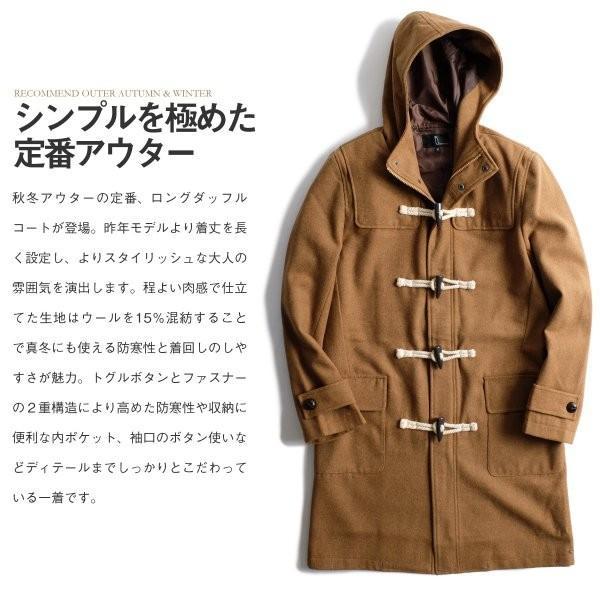 ダッフルコート メンズ コート ロングコート ロング丈 ダッフル アウター 無地 ウールコート ファッション (br1004)|zip|04