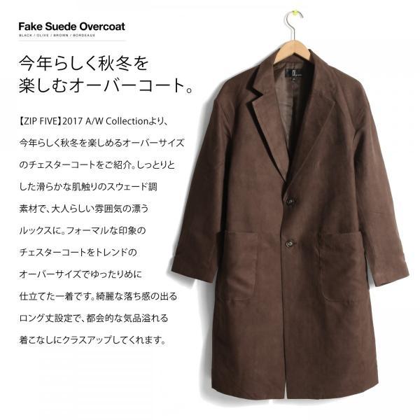 チェスターコート メンズ オーバーコート チェスターフィールド ビッグシルエット ファッション (br8025)|zip|05