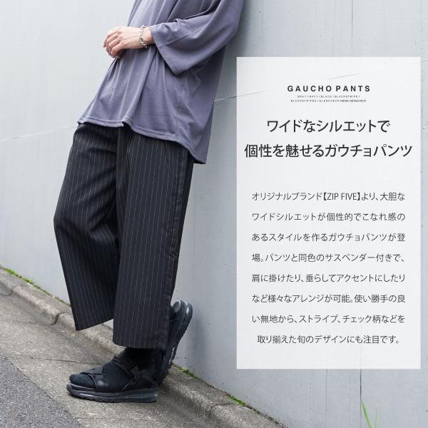 ワイドパンツ メンズ ボトムス ガウチョパンツ ズボン サスペンダー スラックス ビッグシルエット ゆったり ファッション 2019 新作 (br9011) D|zip|02