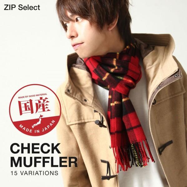 マフラー メンズ マフラー 日本製 国産 プレゼント チェック柄 クリスマスプレゼント ストール ファッション ポイント消化 ポイント消化 (zo-0031) #|zip