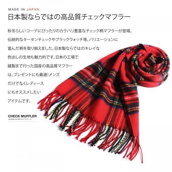 マフラー メンズ マフラー 日本製 国産 プレゼント チェック柄 クリスマスプレゼント ストール ファッション ポイント消化 ポイント消化 (zo-0031) #|zip|05