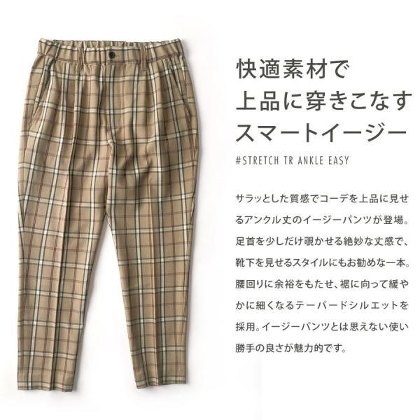イージーパンツ メンズ アンクルパンツ スラックス 半端丈 ロングパンツ ストレッチ 無地 チェック ファッション (zp081829) D|zip|06