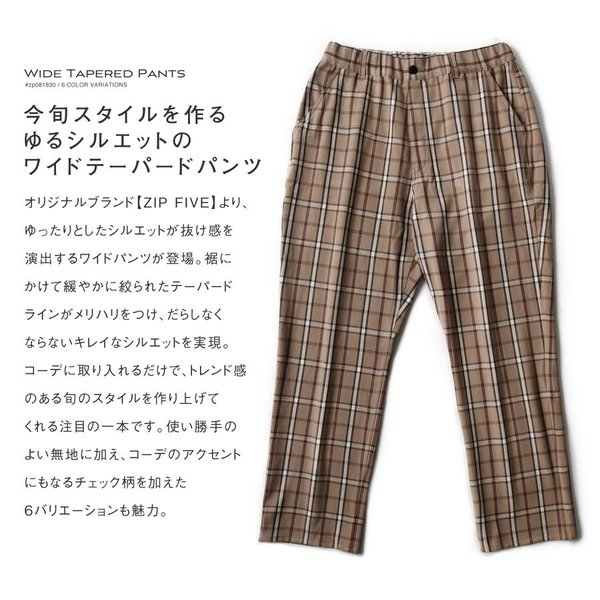 テーパードパンツ メンズ ワイドパンツ スラックス スーツ生地 ストレッチ 無地 チェック イージーパンツ ファッション (zp081830) D|zip|05