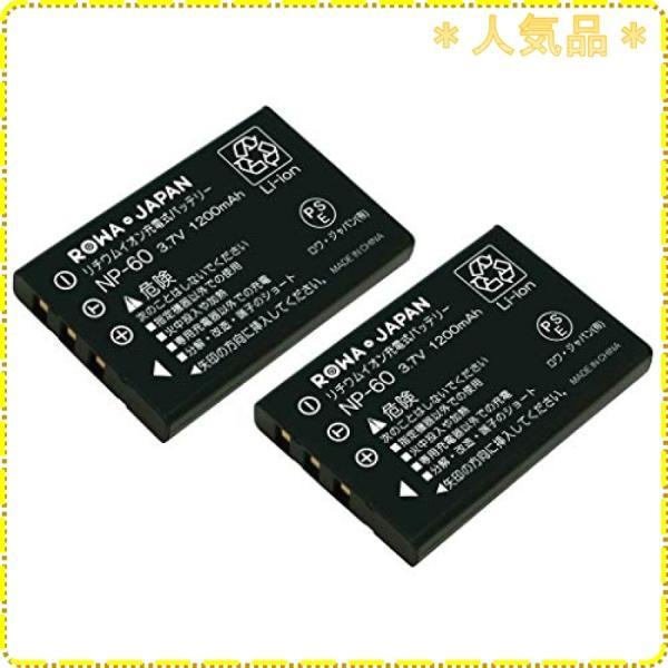【2個セット】 FUJIFILM 富士フイルム NP-60 対応 FinePix 50i 601 F401 F601 M603 互換 バッテリー 【実容量高】 【ロワジャ