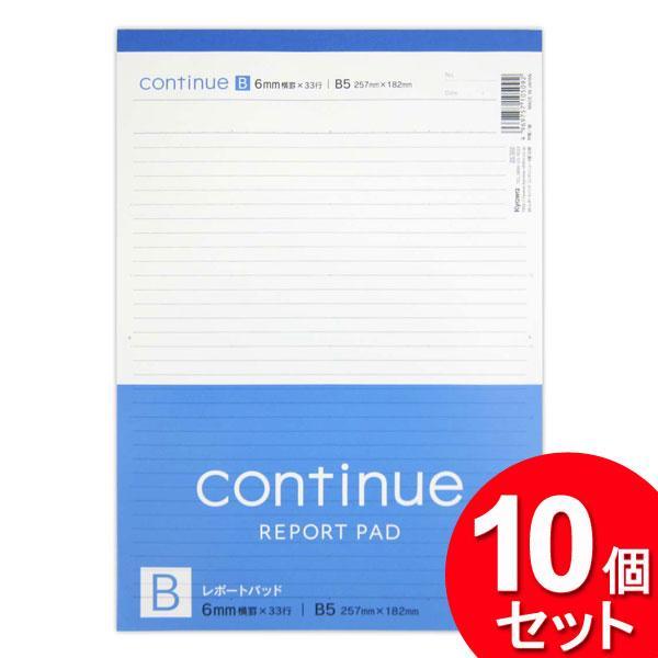 10個セット 協和紙工 レポート用紙 B5 B罫 25-302(まとめ買い_文具_ノート)