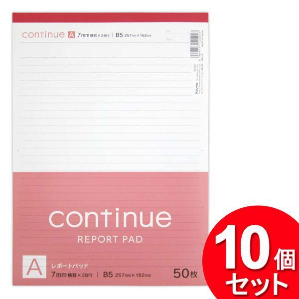 10個セット 協和紙工 レポート用紙 B5 A罫 25-301(まとめ買い_文具_ノート)