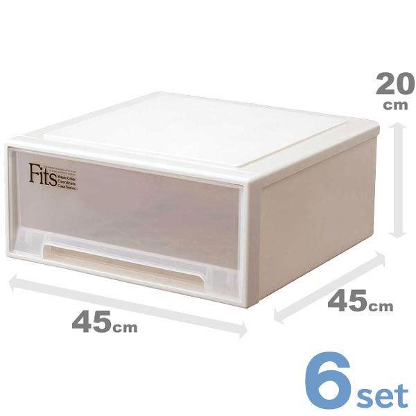 6個セット 収納ケース Fits フィッツケース ワイド ( 天馬 衣類収納 クローゼット収納 小物入れ 収納ボックス fitsケース Fit's )