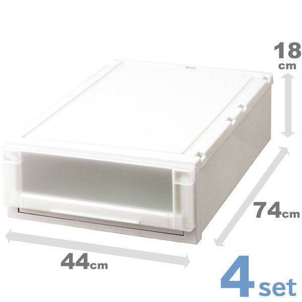 4個セット 収納ケース Fits フィッツユニットケース (L) 4418 ( 収納ボックス 衣装ケース 天馬 Fit's 引き出し 丈夫 頑丈 )