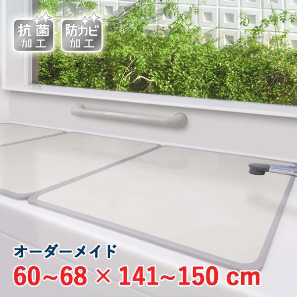 オーダーメイド アルミ組合せ風呂ふた 抗菌・防カビ 60〜68×141〜150cm 3枚割