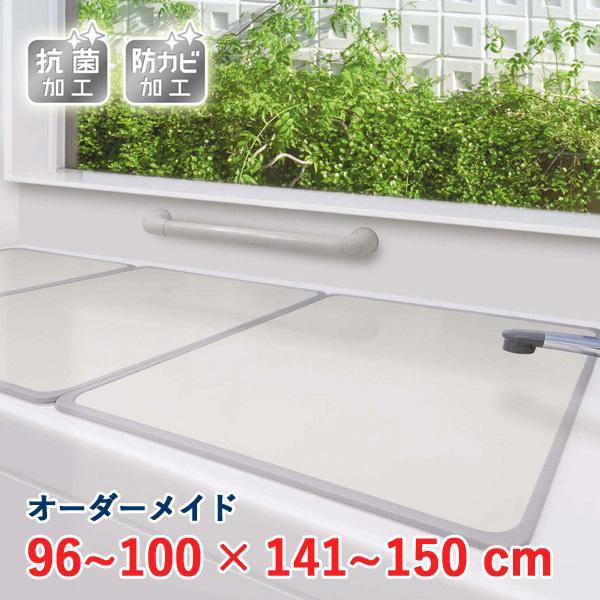 オーダーメイド アルミ組合せ風呂ふた 抗菌・防カビ 96〜100×141〜150cm 3枚割