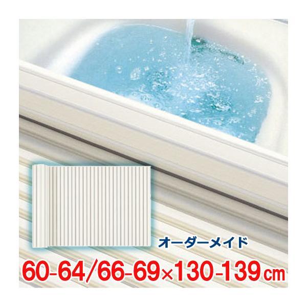 オーダーメイド シャッター風呂ふた アイボリー 60〜64/66〜69×131〜140cm
