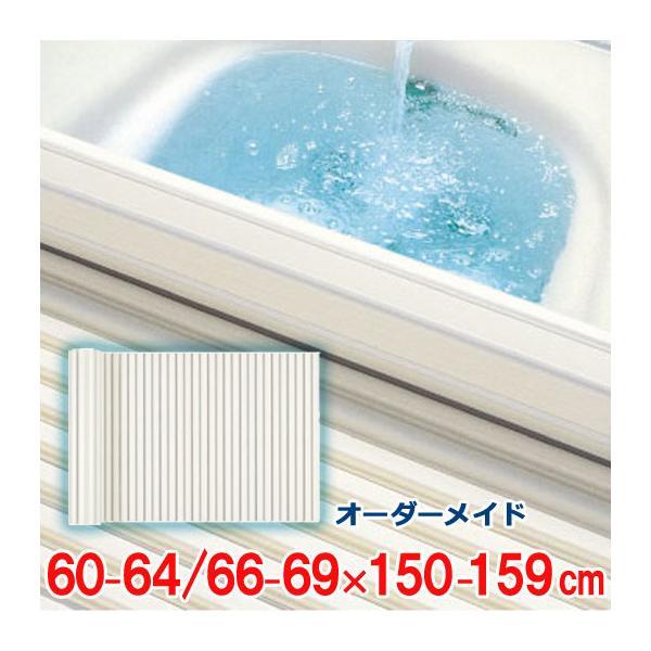オーダーメイド シャッター風呂ふた アイボリー 60〜64/66〜69×151〜160cm