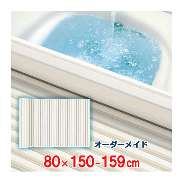オーダーメイド シャッター風呂ふた アイボリー 80×151〜160cm