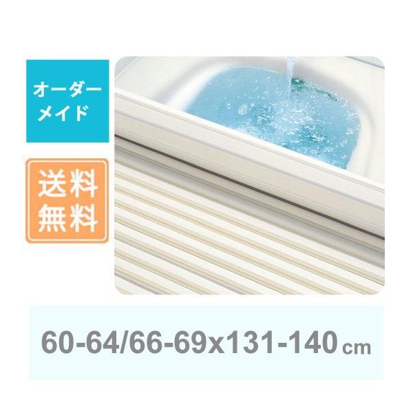 東プレ オーダーメイド シャッター風呂ふた 60〜64/66〜69×131〜140cm