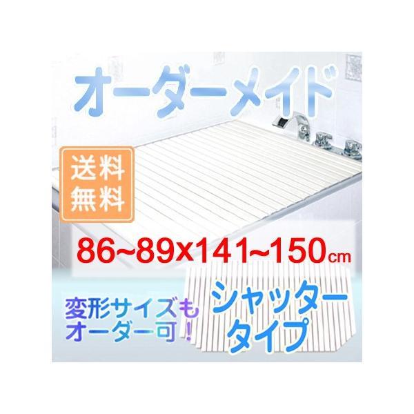 東プレ オーダーメイド シャッター風呂ふた 86〜89×141〜150cm