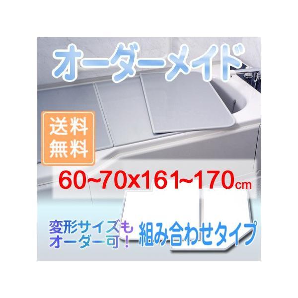 東プレ オーダーメイド 組合せ風呂ふた 60〜70×161〜170cm 3枚割