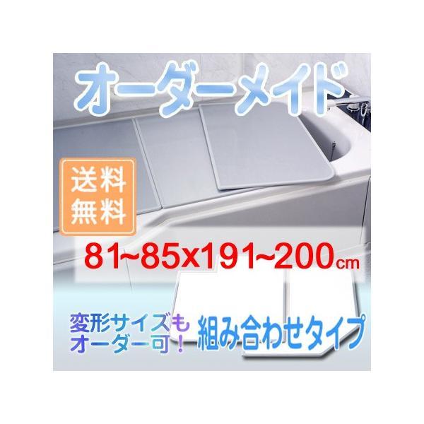 東プレ オーダーメイド 組合せ風呂ふた 81〜85×191〜200cm 3枚割
