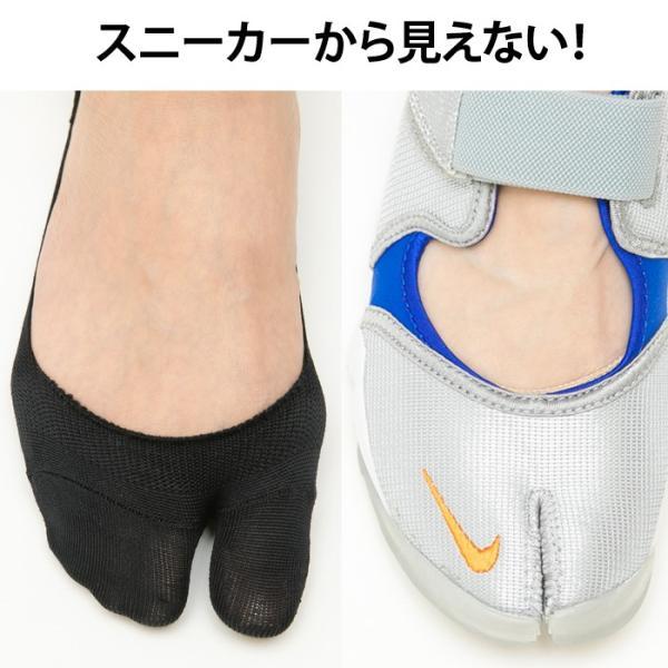 足袋型フットカバー浅履き見えない脱げない丸まらないエアリフト・マルジェラなどに最適レディース靴下ソックスzokkeメール便3足購