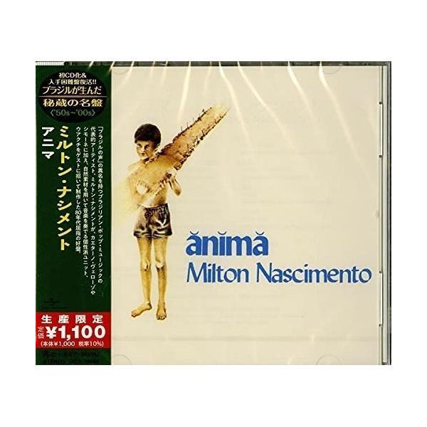ミルトン・ナシメント アニマ (解説歌詞対訳付) (生産限定盤) CD
