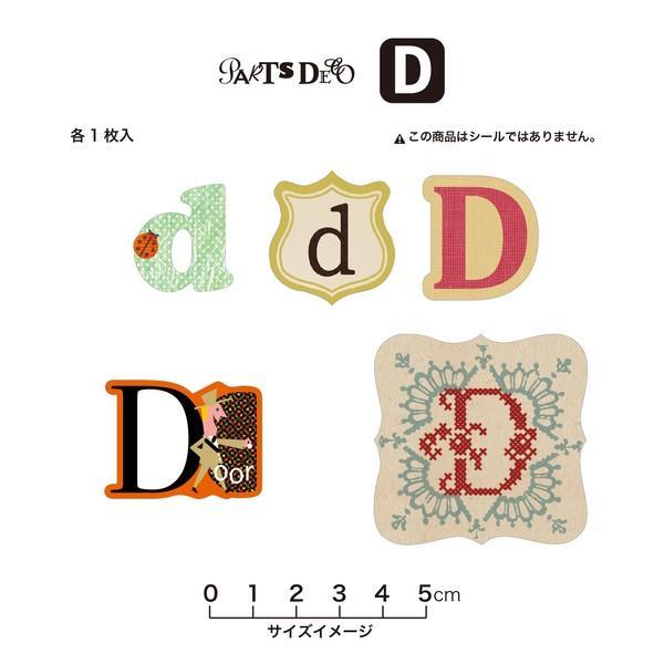 PARTS DECO D パーツデコ ゼットアンドケイ 贈り物 プレゼント ギフト  スクラップブッキング ペーパー アルファベット ミニアルバム 材料 [M便 3/25]|zonart-kamika|02