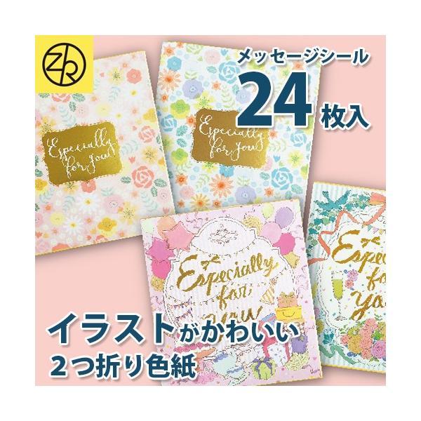 二つ折り色紙 イラスト  メッセージシール付き 寄せ書き 大人数 かわいい おしゃれ 結婚式  誕生日 アイデア デザイン 贈り物 プレゼント ギフト|zonart-kamika