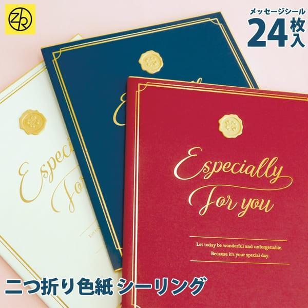 二つ折り色紙 シーリング 色紙 寄せ書き シール かわいい 大人数 退職 デザイン ウェディング グリーティングカード メッセージ ギフト 贈り物