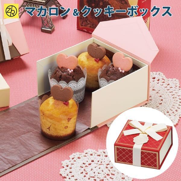 77-843 マカロン&クッキーボックス レッド バレンタイン チョコ チョコレート 義理チョコ 大量 手作り キット お菓子 プレゼント ゼットアンドケイ