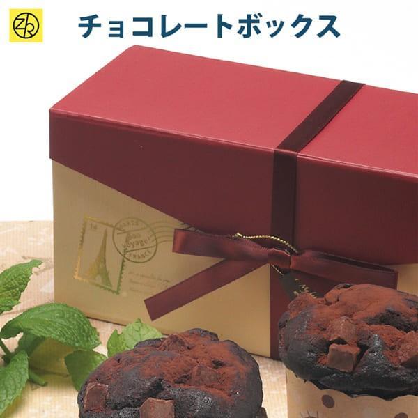 77-844 チョコレートボックス R/IV バレンタイン チョコ チョコレート 義理チョコ 大量 手作り キット お菓子 プレゼント ゼットアンドケイ