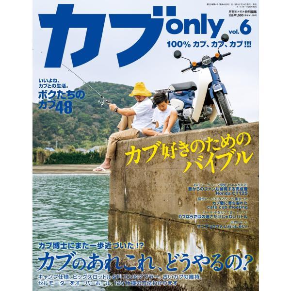 カブonly vol.6|zone-yh